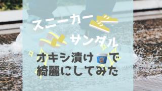 オキシクリーンでスニーカー&サンダルを綺麗にしてみた【写真あり】