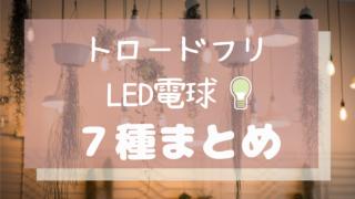 TRÅDFRI(トロードフリ)LED電球7種【価格・特徴】まとめ